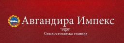 АВГАНДИРА ИМПЕКС